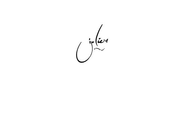 Calligraphie paris calligraphie tatouage pr nom juliette excessial calligraphie - Calligraphie arabe tatouage ...